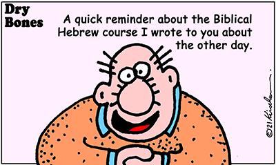Biblical Hebrew Course, Hebrew,
